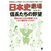 日本史劇場 信長たちの野望 [単行本]