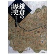 鎌倉の歴史-谷戸めぐりのススメ [単行本]