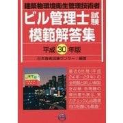 ビル管理士試験模範解答集 平成30年版 [単行本]