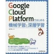 Google Cloud Platformではじめる機械学習と深層学習 [単行本]