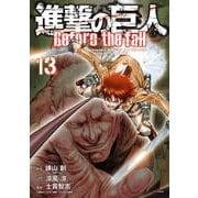 進撃の巨人Before the fall 13(シリウスコミックス) [コミック]