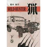 WILD-HUNTER猟〈下〉 [単行本]