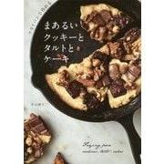 フライパンで作れる クッキーとタルトとケーキ [単行本]