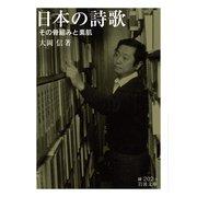 日本の詩歌―その骨組みと素肌(岩波文庫) [文庫]