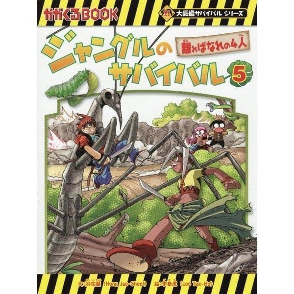 ジャングルのサバイバル〈5〉離ればなれの4人(かがくるBOOK―大長編サバイバルシリーズ) [全集叢書]