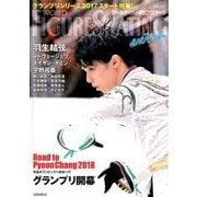 ワールド・フィギュアスケートEXTRAグランプリシリーズ20 [単行本]