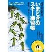 渡辺一樹が教えるいまどきのスキー練習帳―即効バリトレ(バリエーショントレーニング)70 [単行本]