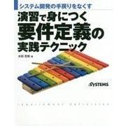 演習で身につく要件定義の実践テクニック―システム開発の手戻りをなくす [単行本]