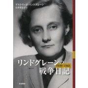 リンドグレーンの戦争日記 1939-1945 [単行本]