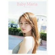 Baby Maria―黒瀧まりあ FIRST STYLE BOOK [単行本]