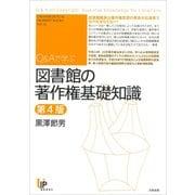 Q&Aで学ぶ図書館の著作権基礎知識 第4版 (ユニ知的著作権ブックス) [単行本]
