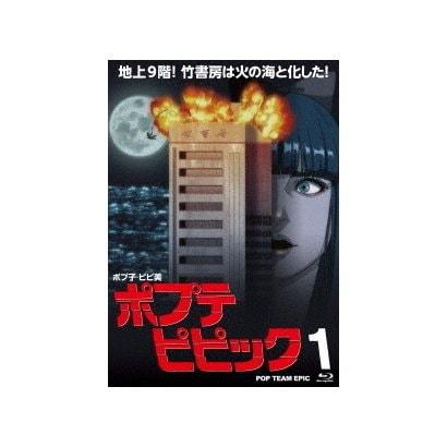 ポプテピピック 1 [Blu-ray Disc]