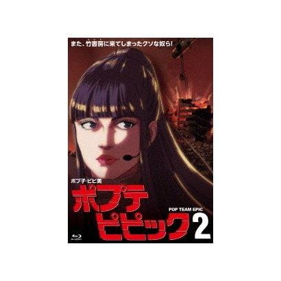 ポプテピピック 2 [Blu-ray Disc]