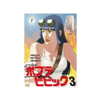 ポプテピピック 3 [Blu-ray Disc]