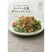 スーパー大麦ダイエットレシピ―キレイにおいしくやせる! [単行本]