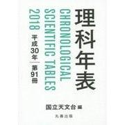 理科年表〈平成30年 第91冊〉 [単行本]