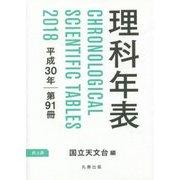 理科年表〈平成30年(第91冊)〉 机上版 [単行本]