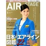 AIR STAGE (エア ステージ) 2018年 01月号 [雑誌]