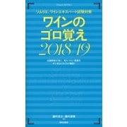 ワインのゴロ覚え〈2018/19〉―ソムリエ、ワインエキスパート試験対策(Winart BOOKS) [単行本]