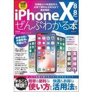 iPhone X/8/8 Plusがぜんぶわかる本 [コミック]