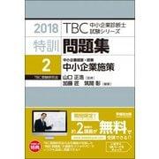 特訓問題集〈2〉中小企業経営・政策 中小企業施策〈2018年版〉(TBC中小企業診断士試験シリーズ) [単行本]