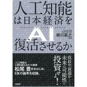 人工知能は日本経済を復活させるか [単行本]