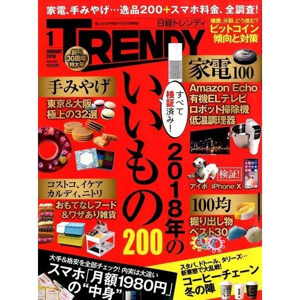 ヨドバシ.com - 日経 TRENDY (ト...