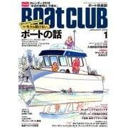 Boat CLUB (ボートクラブ) 2018年 01月号 [雑誌]