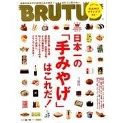 BRUTUS (ブルータス) 2017年 12/15号 [雑誌]