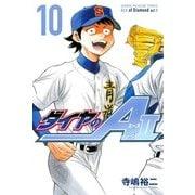 ダイヤのA act2 10(少年マガジンコミックス) [コミック]