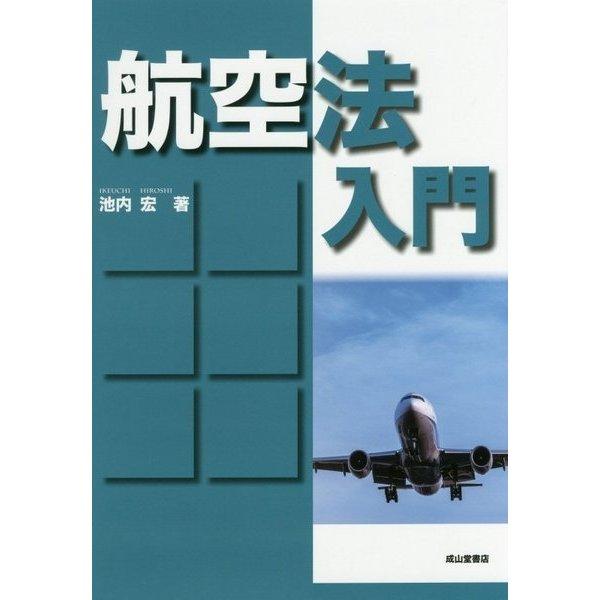 航空法入門 [単行本]