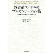 外資系コンサルのプレゼンテーション術―課題解決のための考え方&伝え方 [単行本]