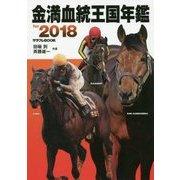 金満血統王国年鑑for 2018(サラブレBOOK) [単行本]