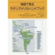 地図で見るラテンアメリカハンドブック [単行本]
