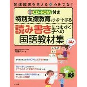 CD-ROM付き 特別支援教育をサポートする 読み書きにつまずく子への国語教材集 [全集叢書]