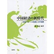 中国経済の新時代―成長パターンの転換と日中連携 [単行本]