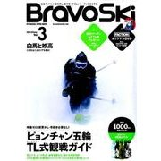 ブラボースキー '18 Vol.3(双葉社スーパームック) [ムックその他]