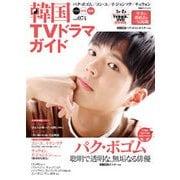 韓国TVドラマガイド vol.74(双葉社スーパームック) [ムックその他]