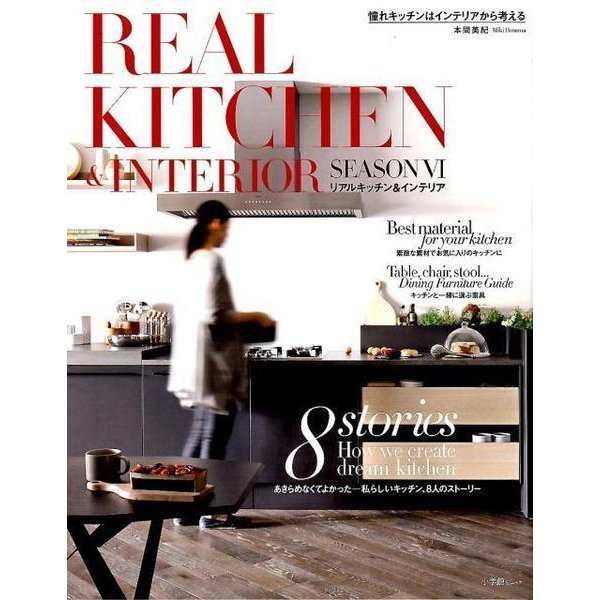 REAL KITCHEN&INTERIOR SEASON<6> [ムックその他]
