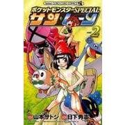 ポケットモンスターSPECIALサン・ムーン 2(てんとう虫コロコロコミックス) [コミック]