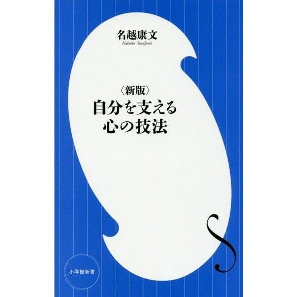 自分を支える心の技法 新版 (小学館新書) [新書]