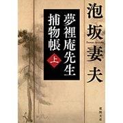 夢裡庵先生捕物帳〈上〉(徳間文庫) [文庫]