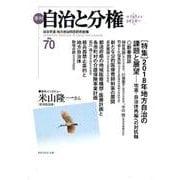 季刊自治と分権 no.70(2018冬) [全集叢書]