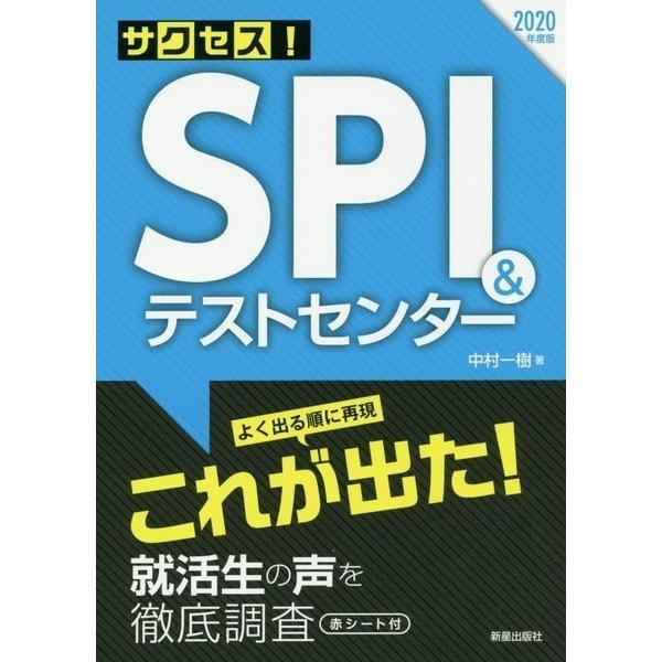 サクセス!SPI&テストセンター〈2020年度版〉 [単行本]