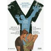 Y:THE LAST MAN〈5〉 [コミック]