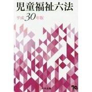 児童福祉六法〈平成30年版〉 [単行本]