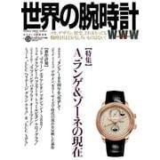 世界の腕時計 NO.134(ワールド・ムック 1163) [ムックその他]