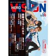 HERO VISION VOL.66 (TOKYO NEWS MOOK) [ムック・その他]
