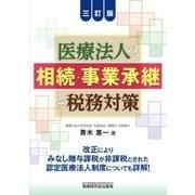 医療法人の相続・事業承継と税務対策 三訂版 [単行本]