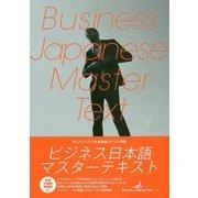 ビジネス日本語マスターテキスト―BJTビジネス日本語能力テスト問題準拠 ビジネスシーンでの日本語コミュニケーション能力を身につける [単行本]